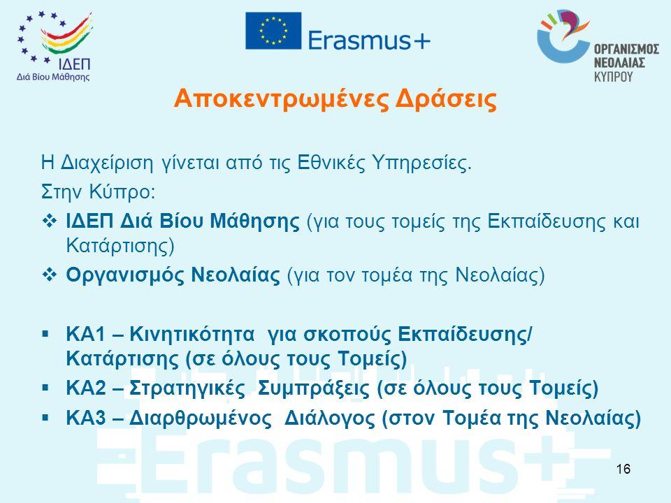 Αποκεντρωμένες Δράσεις Η Διαχείριση γίνεται από τις Εθνικές Υπηρεσίες. Στην Κύπρο:  ΙΔΕΠ Διά Βίου Μάθησης (για τους τομείς της Εκπαίδευσης και Κατάρτ