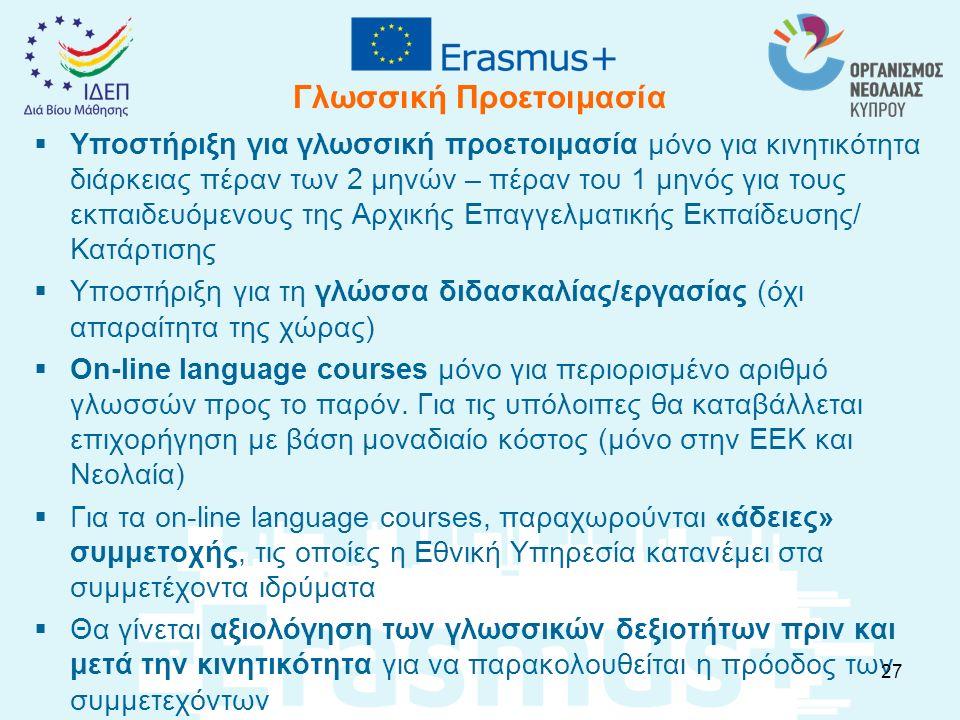 Γλωσσική Προετοιμασία  Υποστήριξη για γλωσσική προετοιμασία μόνο για κινητικότητα διάρκειας πέραν των 2 μηνών – πέραν του 1 μηνός για τους εκπαιδευόμ