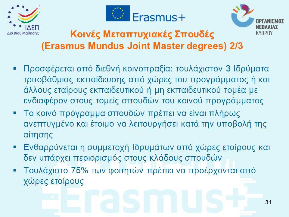 Κοινές Μεταπτυχιακές Σπουδές (Erasmus Mundus Joint Master degrees) 2/3  Προσφέρεται από διεθνή κοινοπραξία: τουλάχιστον 3 Ιδρύματα τριτοβάθμιας εκπαί