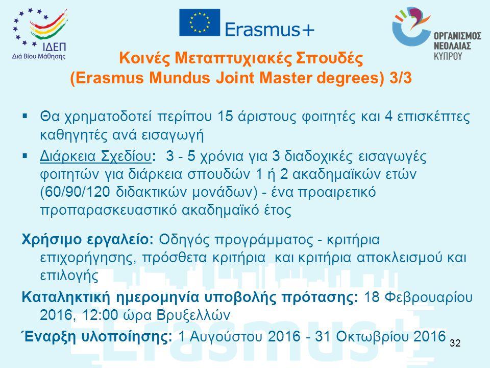 Κοινές Μεταπτυχιακές Σπουδές (Erasmus Mundus Joint Master degrees) 3/3  Θα χρηματοδοτεί περίπου 15 άριστους φοιτητές και 4 επισκέπτες καθηγητές ανά ε