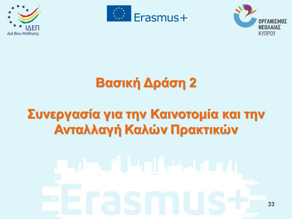 Βασική Δράση 2 Συνεργασία για την Καινοτομία και την Ανταλλαγή Καλών Πρακτικών 33