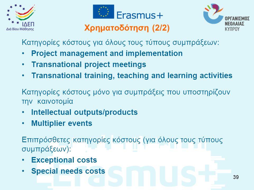 Χρηματοδότηση (2/2) Κατηγορίες κόστους για όλους τους τύπους συμπράξεων: Project management and implementation Transnational project meetings Transnat