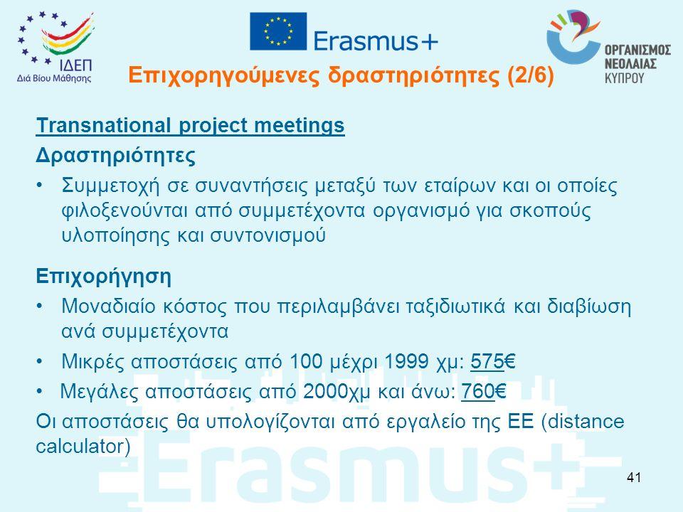 Επιχορηγούμενες δραστηριότητες (2/6) Transnational project meetings Δραστηριότητες Συμμετοχή σε συναντήσεις μεταξύ των εταίρων και οι οποίες φιλοξενού