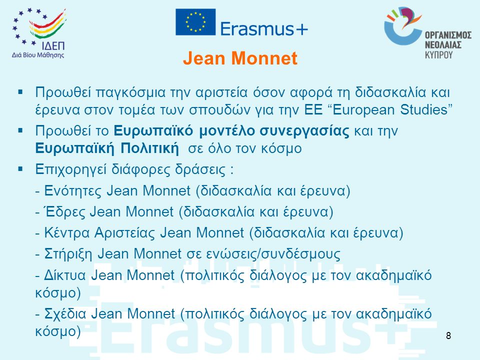 "Jean Monnet  Προωθεί παγκόσμια την αριστεία όσον αφορά τη διδασκαλία και έρευνα στον τομέα των σπουδών για την ΕΕ ""European Studies""  Προωθεί το Ευρ"