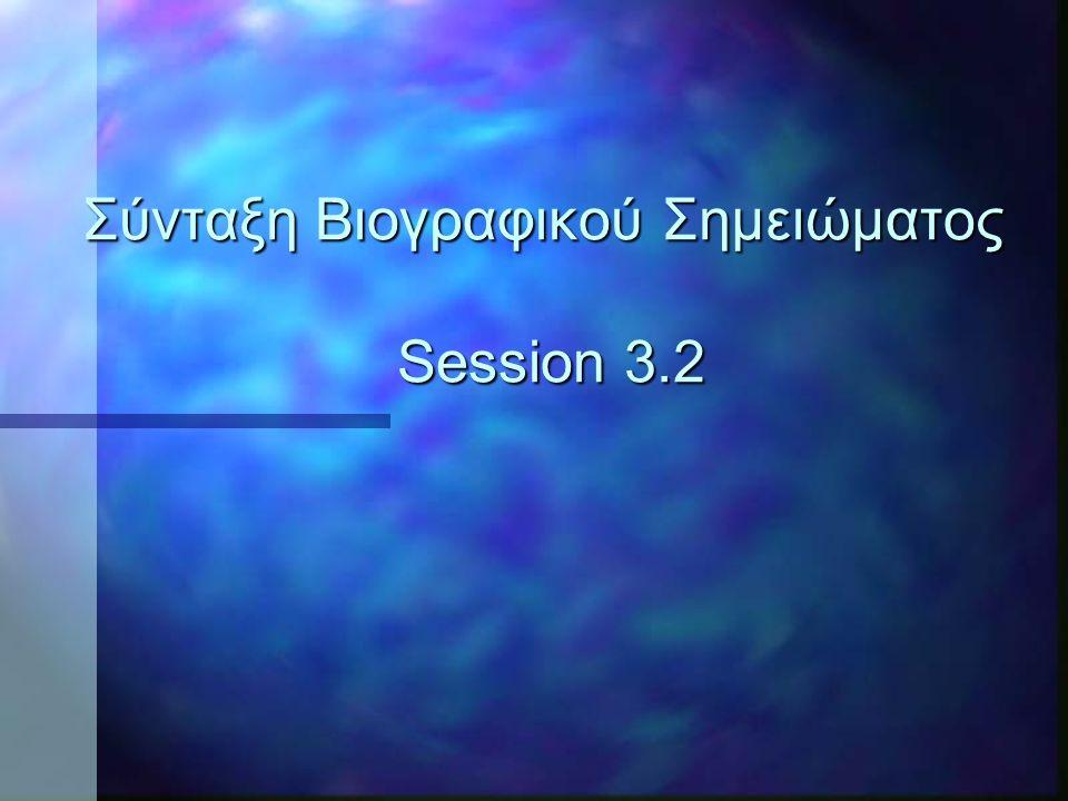 Σύνταξη Βιογραφικού Σημειώματος Session 3.2