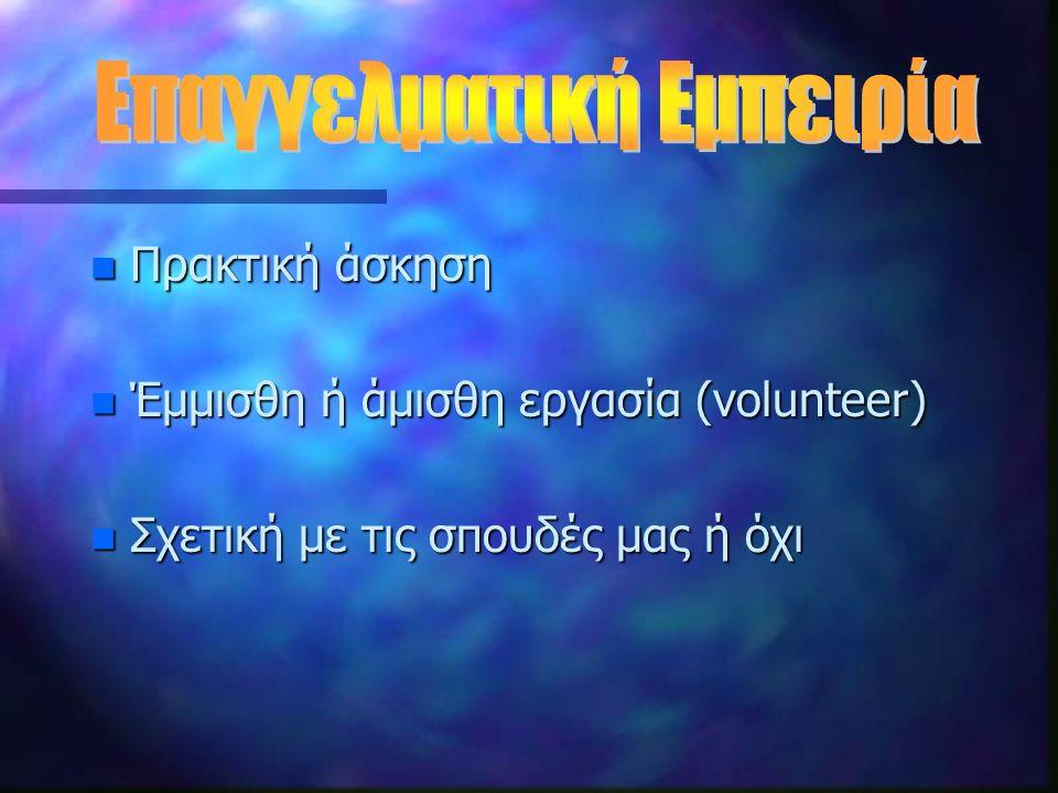 n Πρακτική άσκηση n Έμμισθη ή άμισθη εργασία (volunteer) n Σχετική με τις σπουδές μας ή όχι