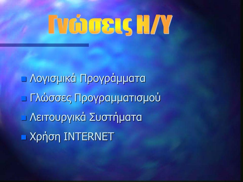 n Λογισμικά Προγράμματα n Γλώσσες Προγραμματισμού n Λειτουργικά Συστήματα n Χρήση INTERNET