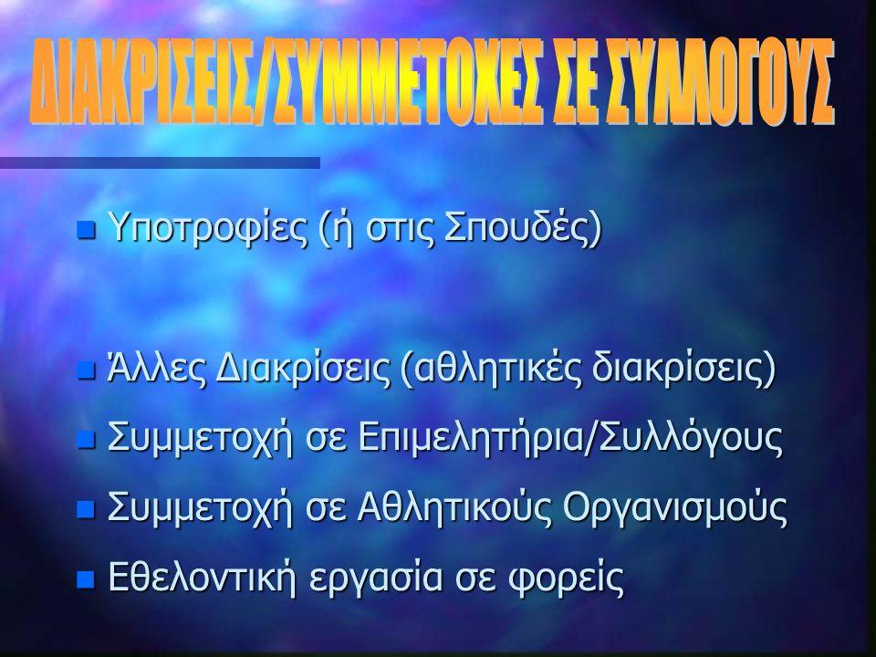 n Υποτροφίες (ή στις Σπουδές) n Άλλες Διακρίσεις (αθλητικές διακρίσεις) n Συμμετοχή σε Επιμελητήρια/Συλλόγους n Συμμετοχή σε Αθλητικούς Οργανισμούς n