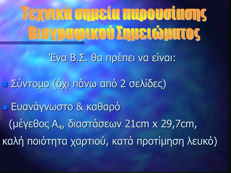 Ένα Β.Σ. θα πρέπει να είναι: n Σύντομο (όχι πάνω από 2 σελίδες) n Ευανάγνωστο & καθαρό (μέγεθος Α 4, διαστάσεων 21cm x 29,7cm, (μέγεθος Α 4, διαστάσεω