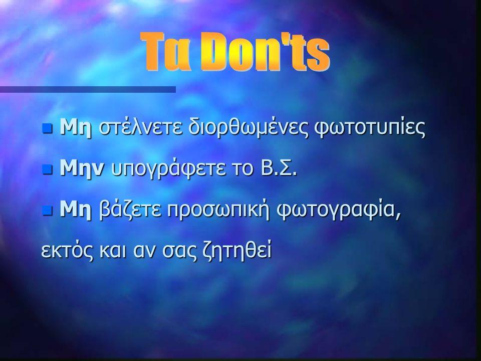n Μη στέλνετε διορθωμένες φωτοτυπίες n Μην υπογράφετε το Β.Σ. n Μη βάζετε προσωπική φωτογραφία, εκτός και αν σας ζητηθεί