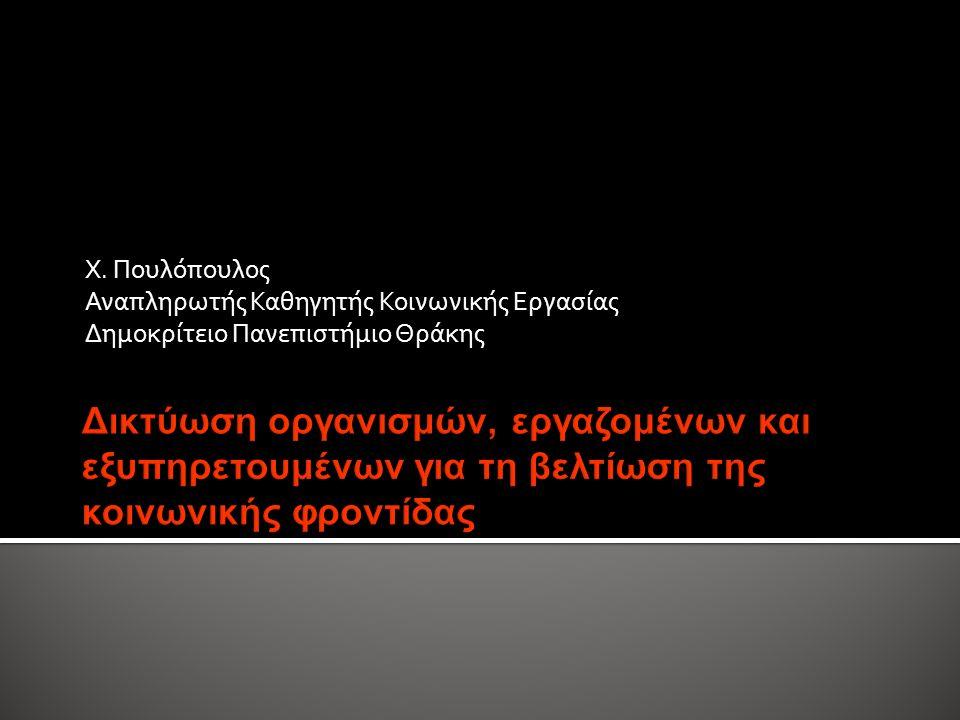 Χ. Πουλόπουλος Αναπληρωτής Καθηγητής Κοινωνικής Εργασίας Δημοκρίτειο Πανεπιστήμιο Θράκης