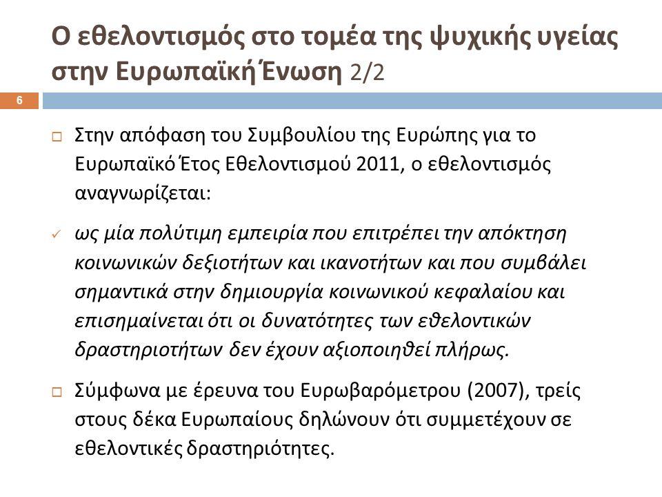  Στην απόφαση του Συμβουλίου της Ευρώπης για το Ευρωπαϊκό Έτος Εθελοντισμού 2011, ο εθελοντισμός αναγνωρίζεται : ως μία πολύτιμη εμπειρία που επιτρέπει την απόκτηση κοινωνικών δεξιοτήτων και ικανοτήτων και που συμβάλει σημαντικά στην δημιουργία κοινωνικού κεφαλαίου και επισημαίνεται ότι οι δυνατότητες των εθελοντικών δραστηριοτήτων δεν έχουν αξιοποιηθεί πλήρως.