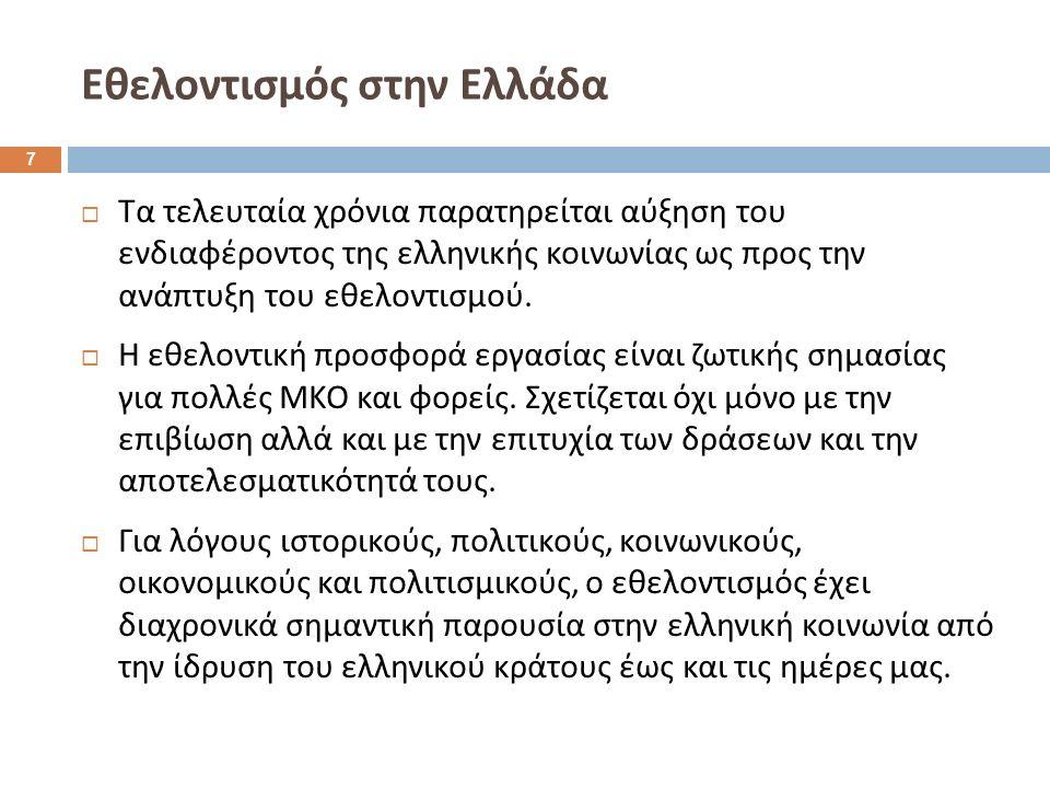 Εθελοντισμός στην Ελλάδα  Τα τελευταία χρόνια παρατηρείται αύξηση του ενδιαφέροντος της ελληνικής κοινωνίας ως προς την ανάπτυξη του εθελοντισμού.