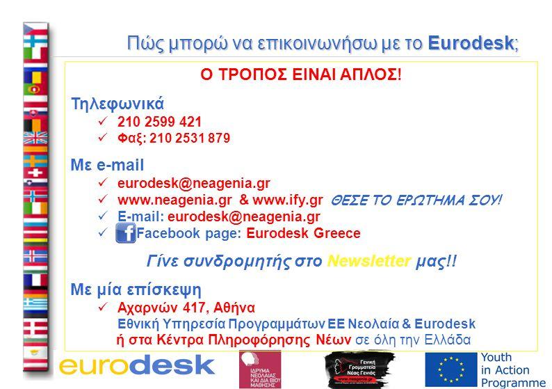 Πώς μπορώ να επικοινωνήσω με το Eurodesk; Ο ΤΡΟΠΟΣ ΕΙΝΑΙ ΑΠΛΟΣ.