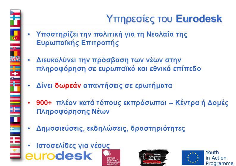 Υπηρεσίες του Eurodesk Υποστηρίζει την πολιτική για τη Νεολαία της Ευρωπαϊκής Επιτροπής Διευκολύνει την πρόσβαση των νέων στην πληροφόρηση σε ευρωπαϊκό και εθνικό επίπεδο Δίνει δωρεάν απαντήσεις σε ερωτήματα 900+ πλέον κατά τόπους εκπρόσωποι – Κέντρα ή Δομές Πληροφόρησης Νέων Δημοσιεύσεις, εκδηλώσεις, δραστηριότητες Ιστοσελίδες για νέους