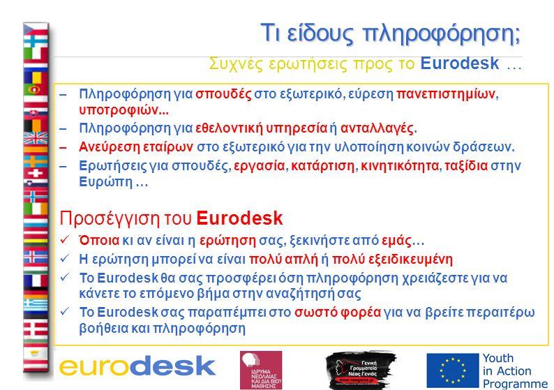 Τι είδους πληροφόρηση; Συχνές ερωτήσεις προς το Eurodesk … –Πληροφόρηση για σπουδές στο εξωτερικό, εύρεση πανεπιστημίων, υποτροφιών...