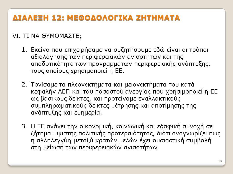 19 ΔΙΑΛΕΞΗ 12: ΜΕΘΟΔΟΛΟΓΙΚΑ ΖΗΤΗΜΑΤΑ VI.