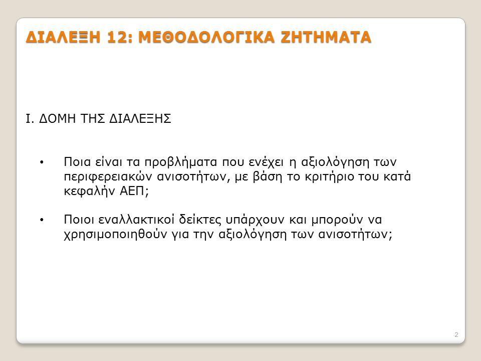 13 ΔΙΑΛΕΞΗ 12: ΜΕΘΟΔΟΛΟΓΙΚΑ ΖΗΤΗΜΑΤΑ 4.