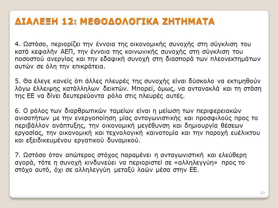 20 ΔΙΑΛΕΞΗ 12: ΜΕΘΟΔΟΛΟΓΙΚΑ ΖΗΤΗΜΑΤΑ 4.