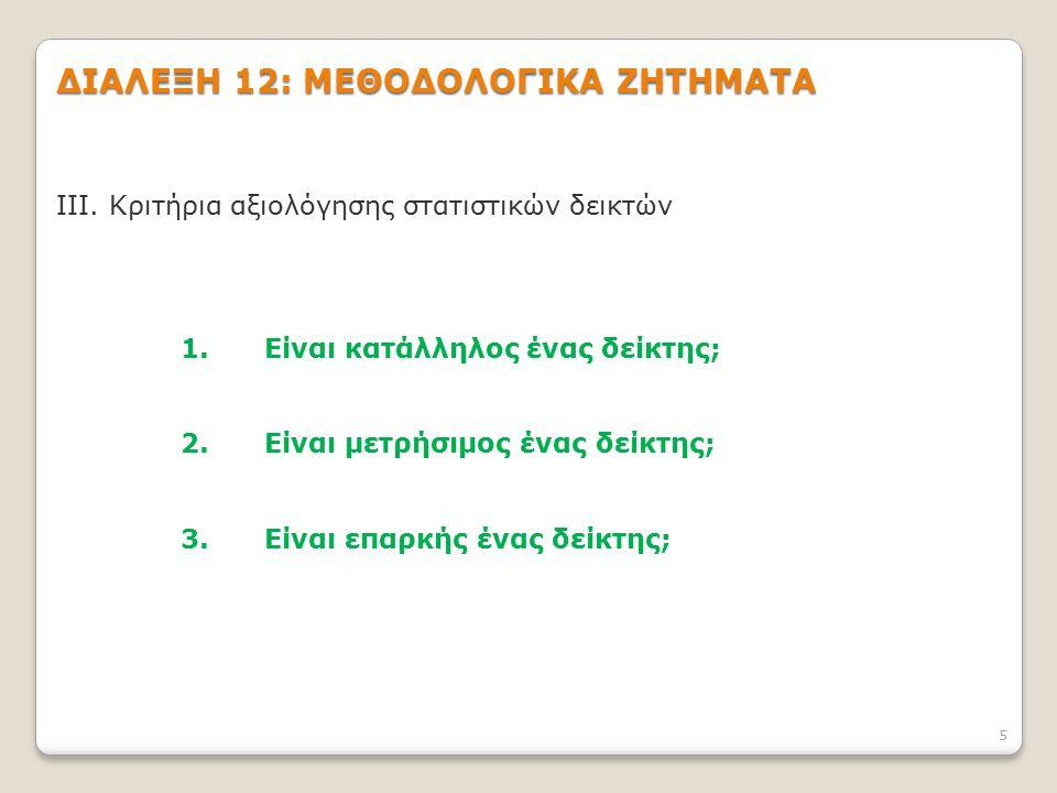 6 ΔΙΑΛΕΞΗ 12: ΜΕΘΟΔΟΛΟΓΙΚΑ ΖΗΤΗΜΑΤΑ 1.ΚΑΤΑΛΛΗΛΟΤΗΤΑ  Το κατά πόσο αντανακλά τους στόχους του χρηματοδοτικού προγράμματος, δηλ.