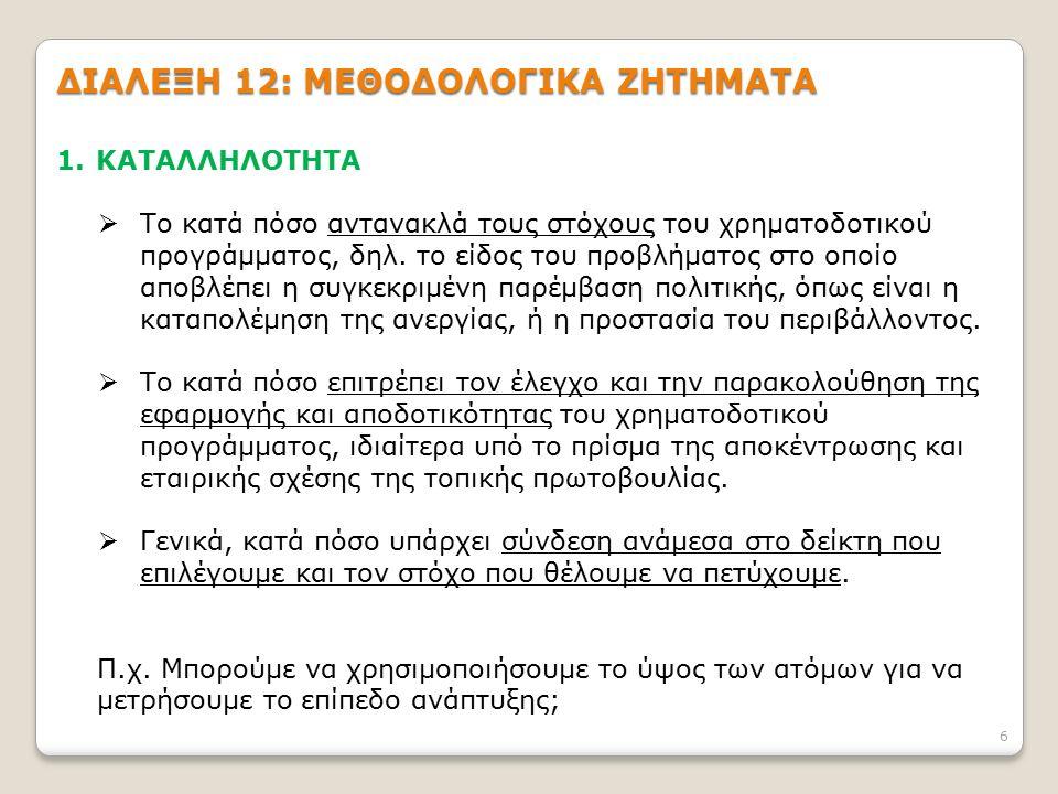 17 ΔΙΑΛΕΞΗ 12: ΜΕΘΟΔΟΛΟΓΙΚΑ ΖΗΤΗΜΑΤΑ 2.