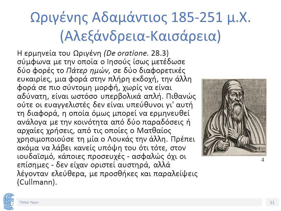 11 Πάτερ Ημών Ωριγένης Αδαμάντιος 185-251 μ.Χ.