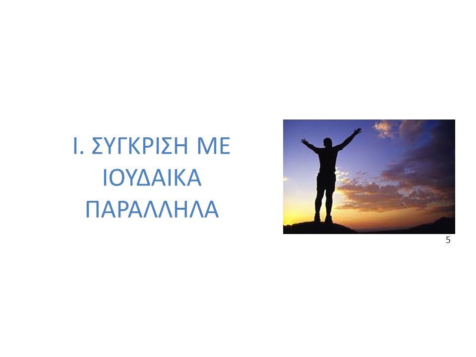 Ι. ΣΥΓΚΡΙΣΗ ΜΕ ΙΟΥΔΑΙΚΑ ΠΑΡΑΛΛΗΛΑ 5