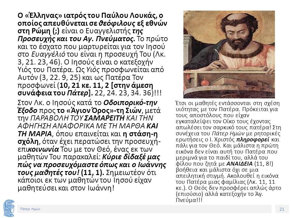 21 Πάτερ Ημών Ο «Έλληνας» ιατρός του Παύλου Λουκάς, ο οποίος απευθύνεται σε θεόφιλους εξ εθνών στη Ρώμη (;) είναι ο Ευαγγελιστής της Προσευχής και του Αγ.