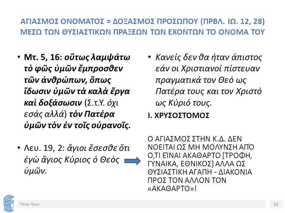 32 Πάτερ Ημών ΑΓΙΑΣΜΟΣ ΟΝΟΜΑΤΟΣ = ΔΟΞΑΣΜΟΣ ΠΡΟΣΩΠΟΥ (ΠΡΒΛ.