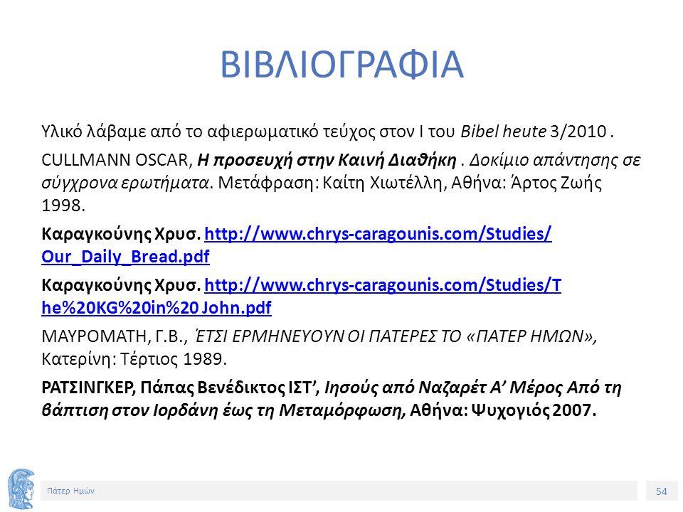 54 Πάτερ Ημών ΒΙΒΛΙΟΓΡΑΦΙΑ Υλικό λάβαμε από το αφιερωματικό τεύχος στον Ι του Bibel heute 3/2010.