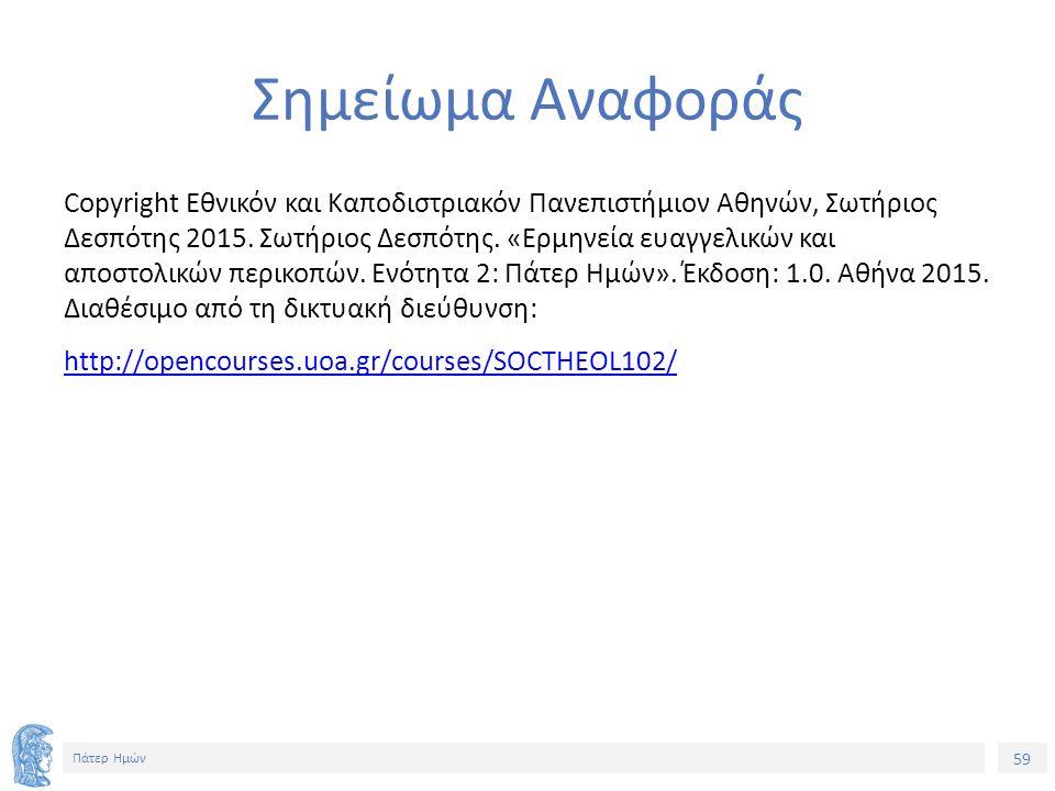 59 Πάτερ Ημών Σημείωμα Αναφοράς Copyright Εθνικόν και Καποδιστριακόν Πανεπιστήμιον Αθηνών, Σωτήριος Δεσπότης 2015.