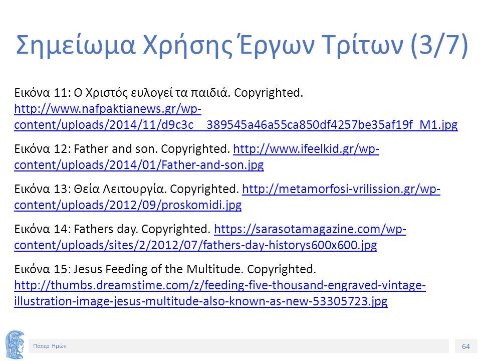64 Πάτερ Ημών Σημείωμα Χρήσης Έργων Τρίτων (3/7) Εικόνα 11: Ο Χριστός ευλογεί τα παιδιά.