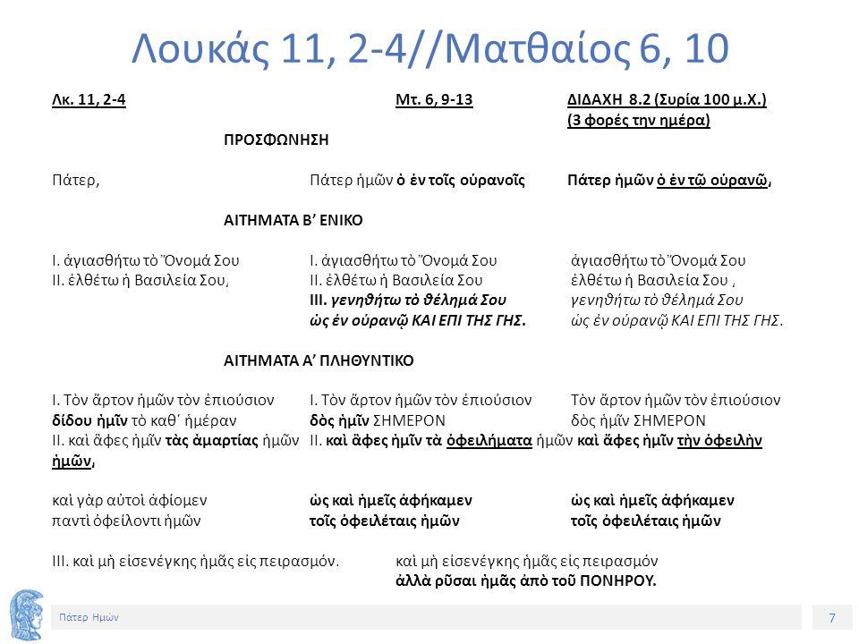 7 Πάτερ Ημών Λουκάς 11, 2-4//Mατθαίος 6, 10 Λκ. 11, 2-4Μτ.