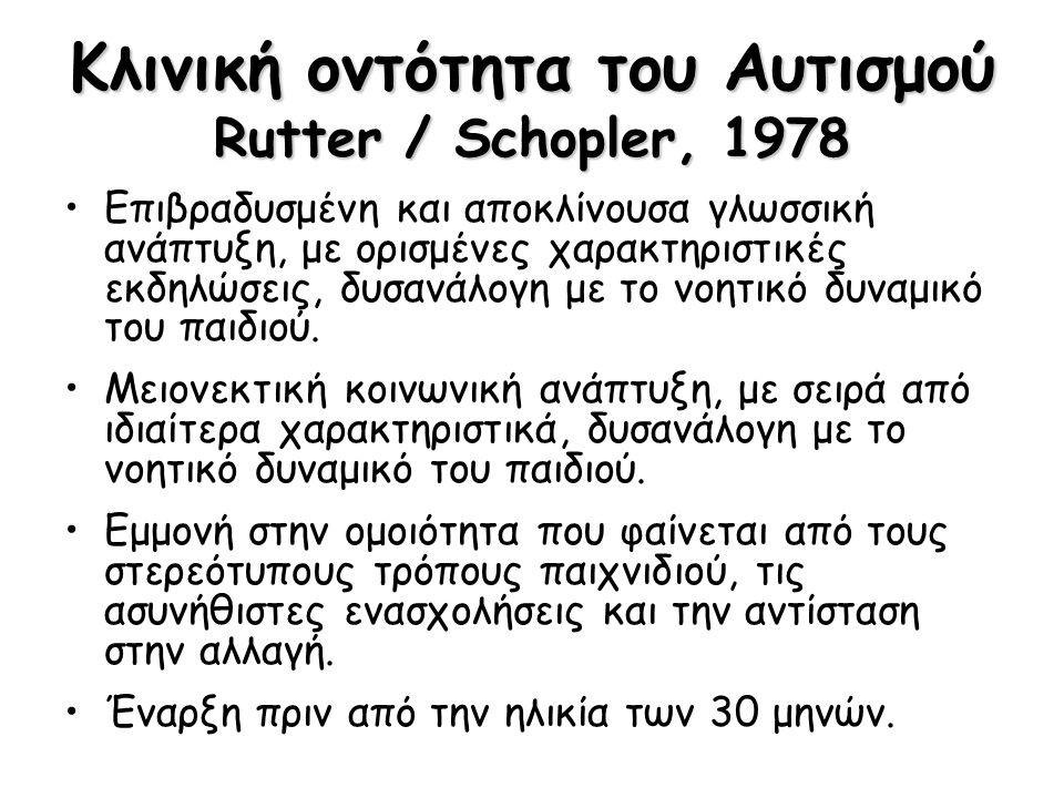 Κλινική οντότητα του Αυτισμού Rutter / Schopler, 1978 Επιβραδυσμένη και αποκλίνουσα γλωσσική ανάπτυξη, με ορισμένες χαρακτηριστικές εκδηλώσεις, δυσανάλογη με το νοητικό δυναμικό του παιδιού.