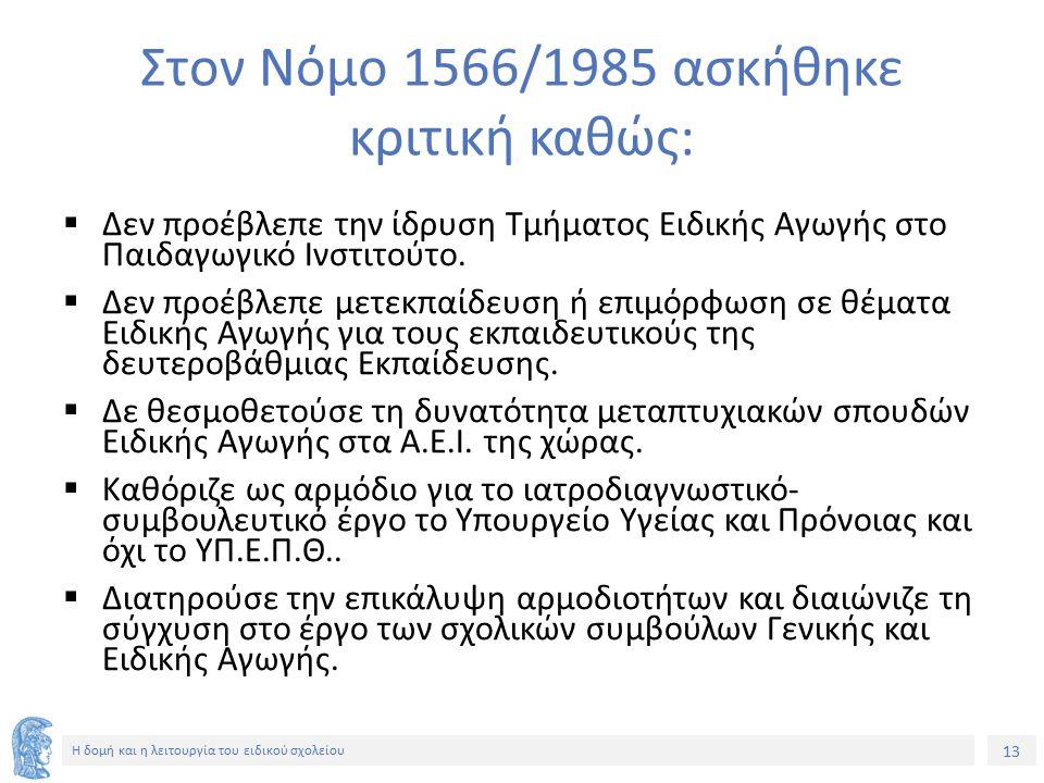 13 Η δομή και η λειτουργία του ειδικού σχολείου Στον Νόμο 1566/1985 ασκήθηκε κριτική καθώς:  Δεν προέβλεπε την ίδρυση Τμήματος Ειδικής Αγωγής στο Παι