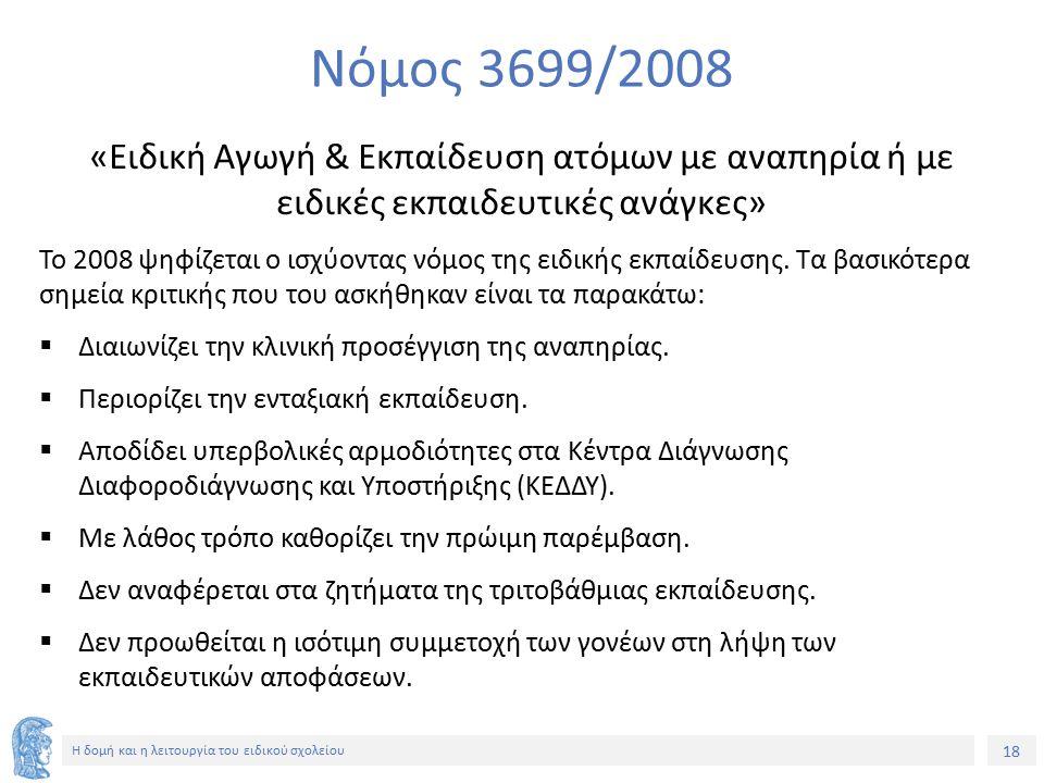 18 Η δομή και η λειτουργία του ειδικού σχολείου Νόμος 3699/2008 «Ειδική Αγωγή & Εκπαίδευση ατόμων με αναπηρία ή με ειδικές εκπαιδευτικές ανάγκες» To 2