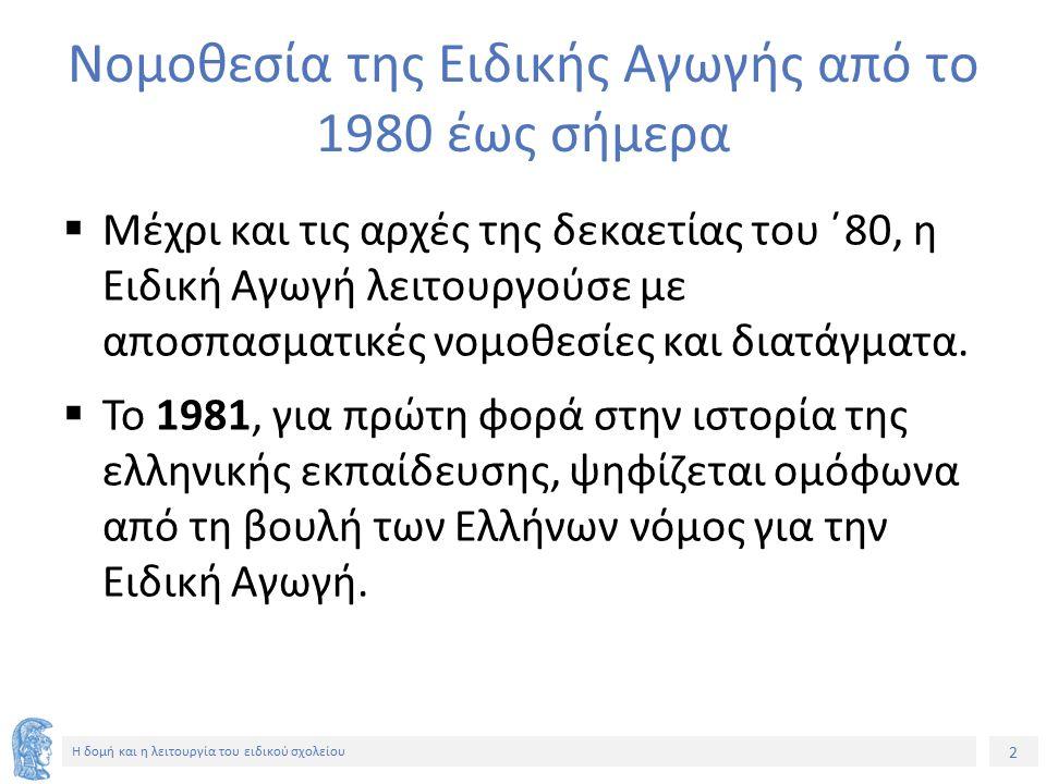 2 Η δομή και η λειτουργία του ειδικού σχολείου Νομοθεσία της Ειδικής Αγωγής από το 1980 έως σήμερα  Μέχρι και τις αρχές της δεκαετίας του ΄80, η Ειδι