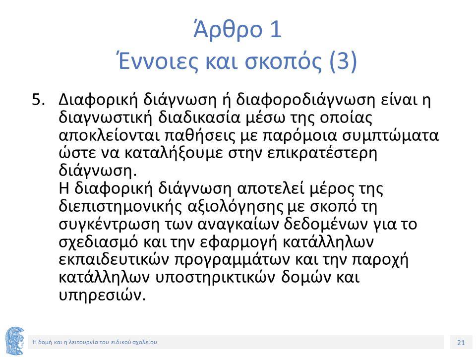 21 Η δομή και η λειτουργία του ειδικού σχολείου Άρθρο 1 Έννοιες και σκοπός (3) 5.Διαφορική διάγνωση ή διαφοροδιάγνωση είναι η διαγνωστική διαδικασία μ