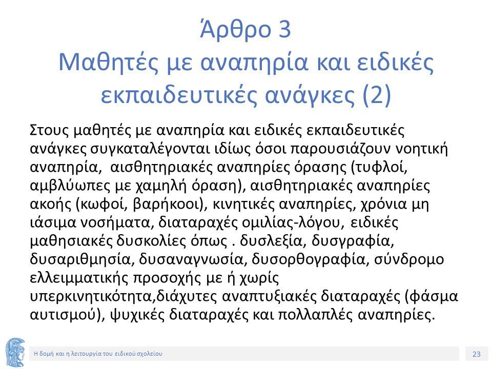 23 Η δομή και η λειτουργία του ειδικού σχολείου Άρθρο 3 Μαθητές με αναπηρία και ειδικές εκπαιδευτικές ανάγκες (2) Στους μαθητές με αναπηρία και ειδικέ