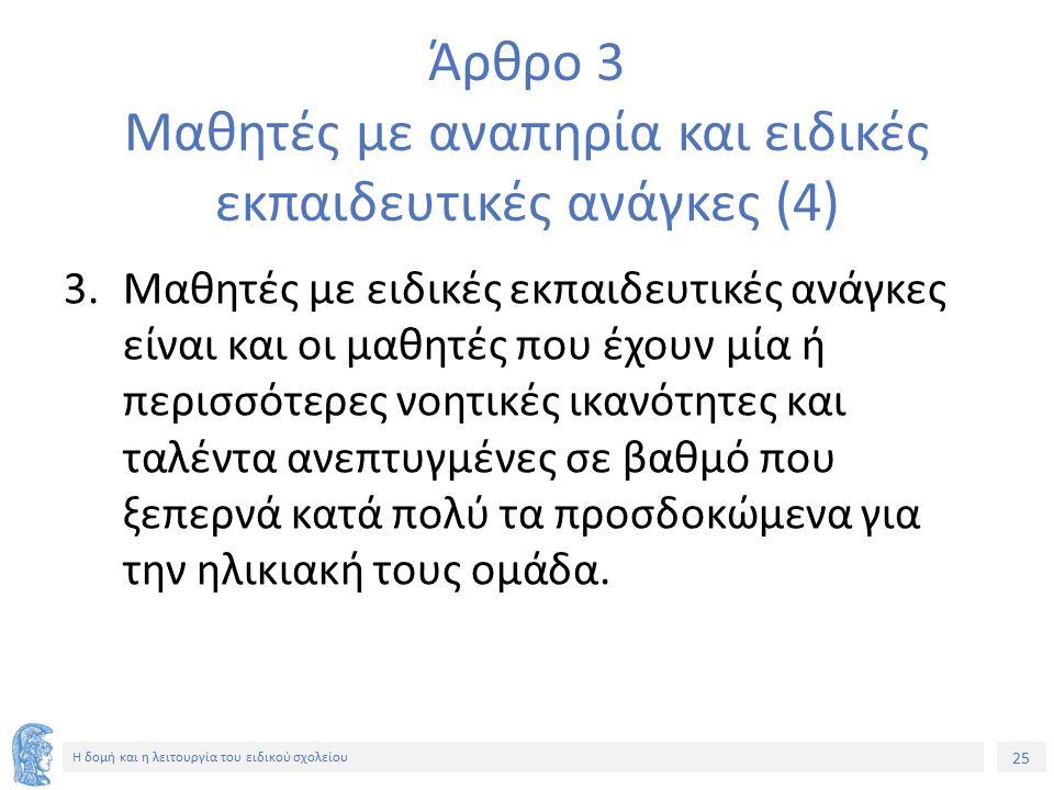 25 Η δομή και η λειτουργία του ειδικού σχολείου Άρθρο 3 Μαθητές με αναπηρία και ειδικές εκπαιδευτικές ανάγκες (4) 3.Μαθητές με ειδικές εκπαιδευτικές α