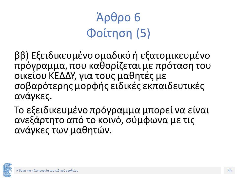 30 Η δομή και η λειτουργία του ειδικού σχολείου Άρθρο 6 Φοίτηση (5) ββ) Εξειδικευμένο ομαδικό ή εξατομικευμένο πρόγραμμα, που καθορίζεται με πρόταση τ