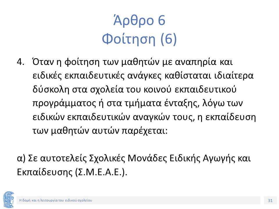 31 Η δομή και η λειτουργία του ειδικού σχολείου Άρθρο 6 Φοίτηση (6) 4.Όταν η φοίτηση των μαθητών με αναπηρία και ειδικές εκπαιδευτικές ανάγκες καθίστα