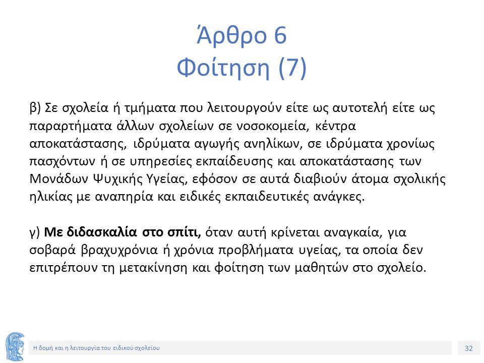 32 Η δομή και η λειτουργία του ειδικού σχολείου Άρθρο 6 Φοίτηση (7) β) Σε σχολεία ή τμήματα που λειτουργούν είτε ως αυτοτελή είτε ως παραρτήματα άλλων