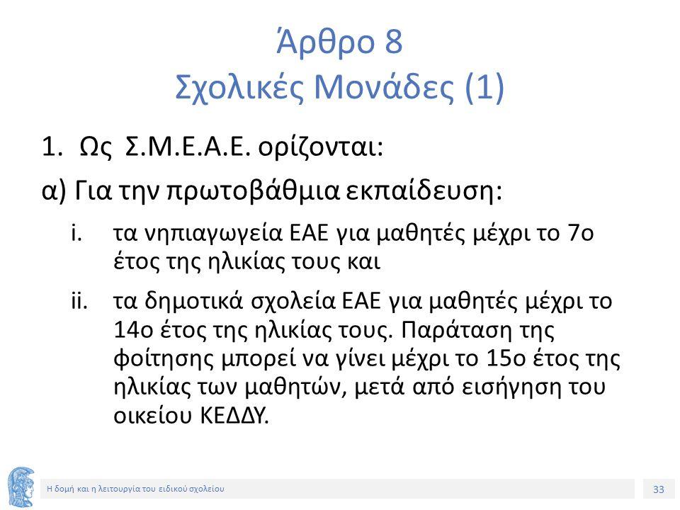 33 Η δομή και η λειτουργία του ειδικού σχολείου Άρθρο 8 Σχολικές Μονάδες (1) 1.Ως Σ.Μ.Ε.Α.Ε. ορίζονται: α) Για την πρωτοβάθμια εκπαίδευση: i.τα νηπιαγ