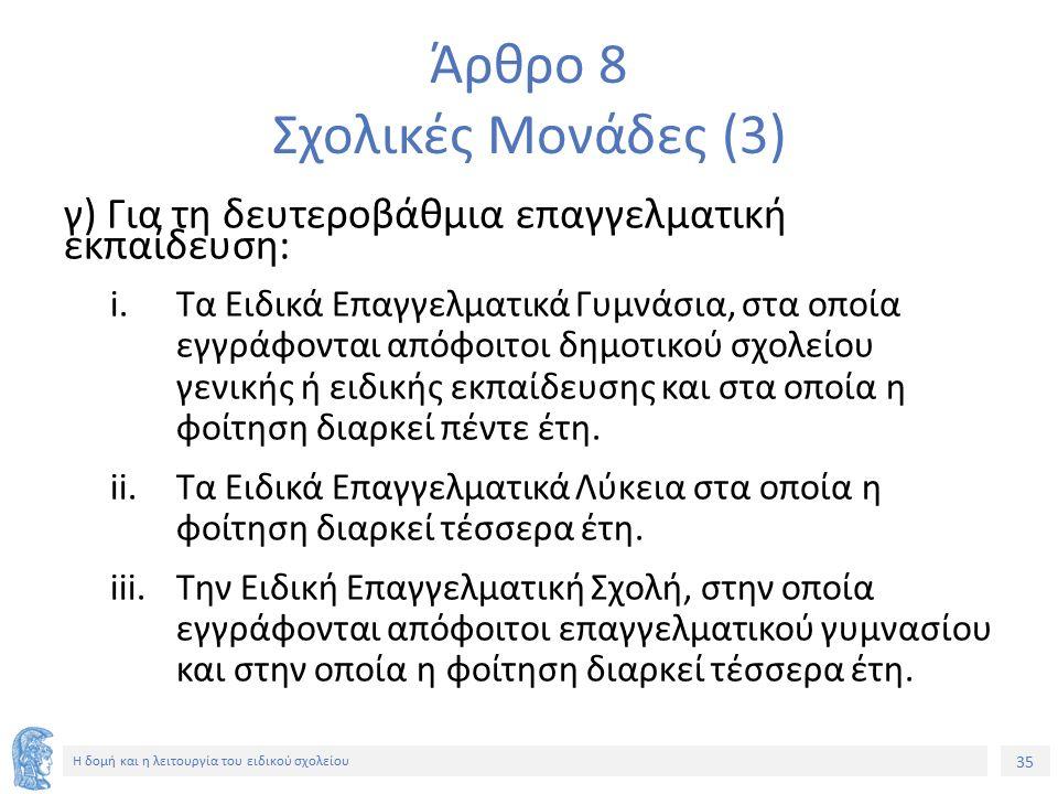 35 Η δομή και η λειτουργία του ειδικού σχολείου Άρθρο 8 Σχολικές Μονάδες (3) γ) Για τη δευτεροβάθμια επαγγελματική εκπαίδευση: i.Τα Ειδικά Επαγγελματι