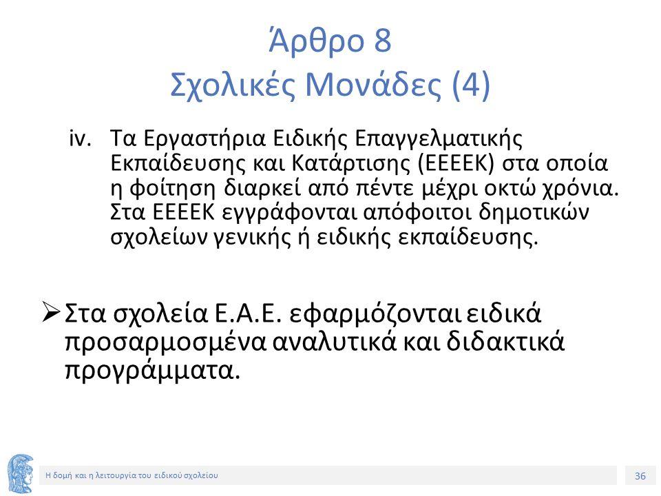 36 Η δομή και η λειτουργία του ειδικού σχολείου Άρθρο 8 Σχολικές Μονάδες (4) iv.Τα Εργαστήρια Ειδικής Επαγγελματικής Εκπαίδευσης και Κατάρτισης (ΕΕΕΕΚ