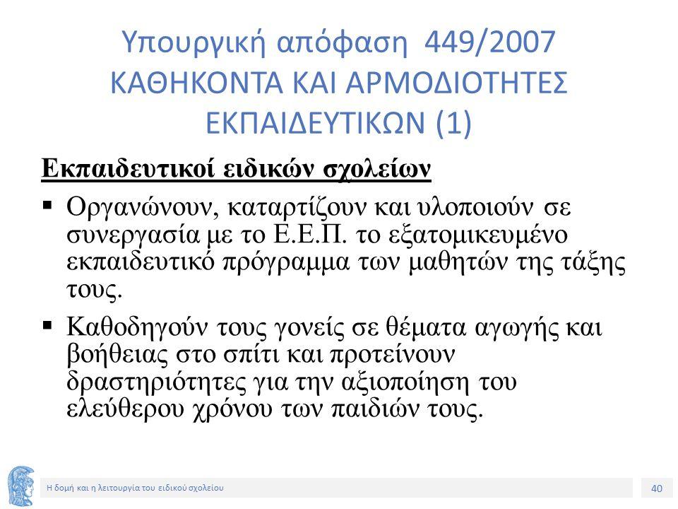 40 Η δομή και η λειτουργία του ειδικού σχολείου Υπουργική απόφαση 449/2007 ΚΑΘΗΚΟΝΤΑ ΚΑΙ ΑΡΜΟΔΙΟΤΗΤΕΣ ΕΚΠΑΙΔΕΥΤΙΚΩΝ (1) Εκπαιδευτικοί ειδικών σχολείων