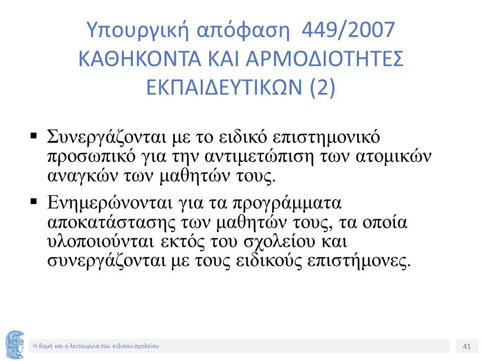 41 Η δομή και η λειτουργία του ειδικού σχολείου Υπουργική απόφαση 449/2007 ΚΑΘΗΚΟΝΤΑ ΚΑΙ ΑΡΜΟΔΙΟΤΗΤΕΣ ΕΚΠΑΙΔΕΥΤΙΚΩΝ (2)  Συνεργάζονται με το ειδικό ε