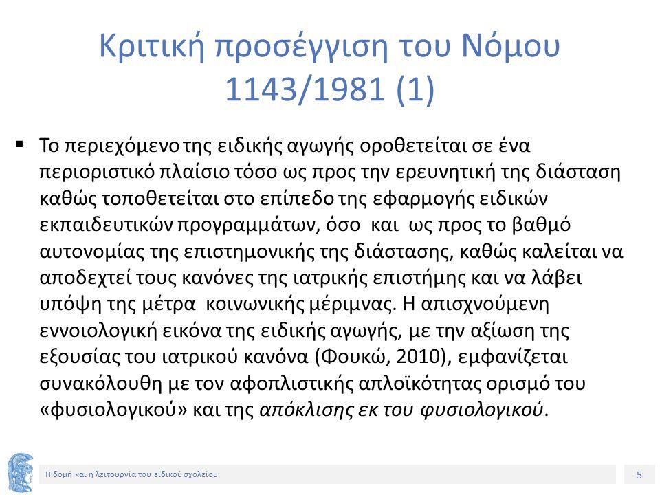 5 Η δομή και η λειτουργία του ειδικού σχολείου Κριτική προσέγγιση του Νόμου 1143/1981 (1)  Το περιεχόμενο της ειδικής αγωγής οροθετείται σε ένα περιο