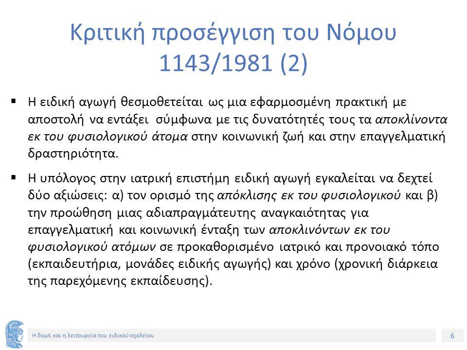 47 Η δομή και η λειτουργία του ειδικού σχολείου Σημείωμα Αναφοράς Copyright Εθνικόν και Καποδιστριακόν Πανεπιστήμιον Αθηνών, Ευδοξία Ντεροπούλου-Ντέρου.